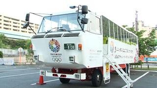 水陸両用バスにオリンピック招致のラッピング